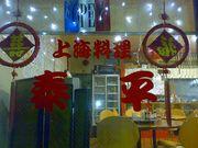 上海料理 泰平