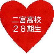 二宮高校28期生