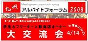 九州アルバイトフォーラム2008
