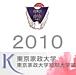 2010年 東京家政大学☆入学