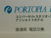 ポートピアホテル オペの会