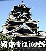 熊本mixiの輪