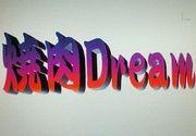 焼肉Dream