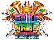 三河EXILE好き