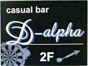 casualbar D−alpha