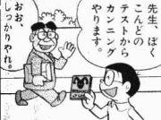 ○崎パンよりむしろ暗記パン