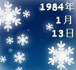 1984年1月13日生まれ♪