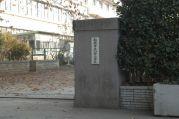 八栄小学校