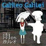 ハローグッバイ/Galileo Galilei