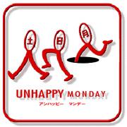 月曜は呪日
