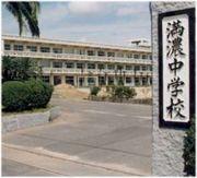 満濃中学校