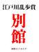 江戸川乱歩賞・別館
