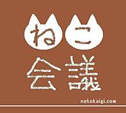 京都 猫カフェ『ねこ会議』