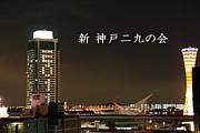 新 神戸二九の会