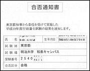 行政書士試験40字記述対策