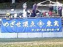 東濃実業サッカー部