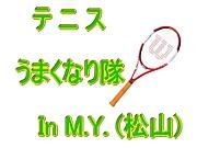 テニスうまくなり隊 In M.Y.