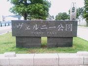 横須賀ヴェルニー公園