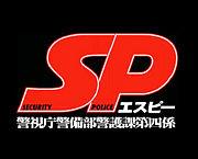 土曜ドラマ【SP】−腐女子的−
