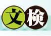 文検:日本語文章能力検定