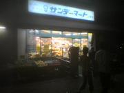 サンデーマート目黒店