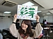 【彩芽~ayame~】-a capella
