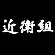 元E〜近衛組〜
