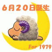 1979年6月20日誕生★