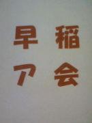 早稲ア会〜In 武蔵境〜