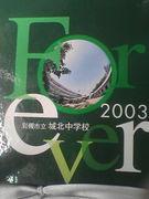 2003年城北中卒業生☆