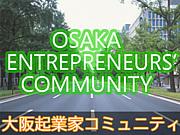 ☆大阪起業家コミュニティ☆
