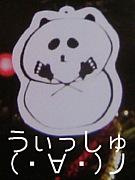 うぃっしゅ(・∀・)ノ