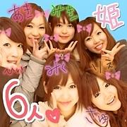 6人の姫たち(^^)