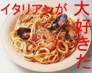 イタリアンが大好きだ!