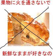 アップルパイが駄目なんです