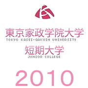 2010年 東京家政学院大学 入学