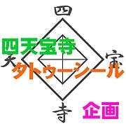 【四天宝寺タトゥーシール企画】
