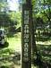 新潟県森林浴の森百選