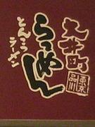 ★大井町ラーメン★