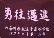 逗子高校バスケットボール部