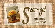 cafe circle Sea〜ga*