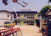 恵徳幼稚園