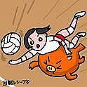 ソフトバレーボールをしよう!