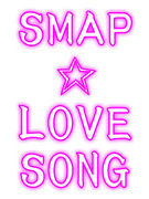 SMAP☆LOVE SONG