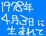 【1978年4月3日に生まれて】の会