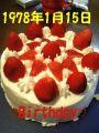 1978年1月15日生まれ