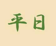 京王線の平日休み
