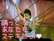 昭仁サンのダンスがステキ