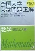 大学受験☆「確率力」向上委員会