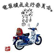 電装暖気走行委員会(流STYLE)